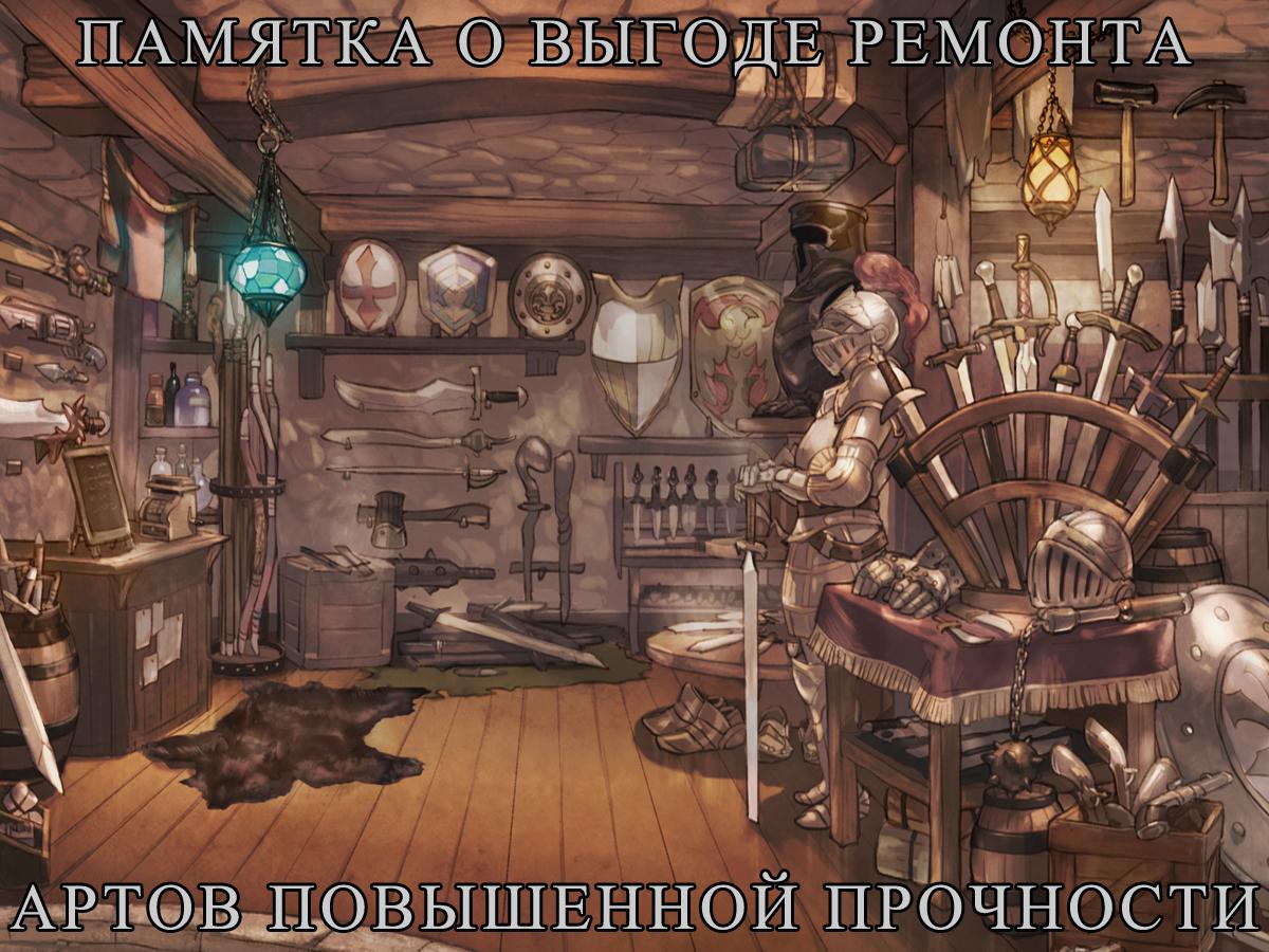 http://dcdn.heroeswm.ru/daily_img/f/img/arty_povyshennoi_prochki.jpg