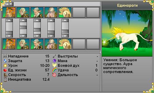 Картинка из игры Герои Войны и Денег