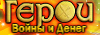 HeroesWM.ru - Герои войны и денег - онлайн игра